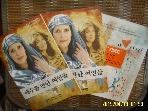 한국대학생선교회 외 -3권/ 예수를 만난 여인들 + DVD1장 / 기뻐요 인생 살아가기 -설명란참조
