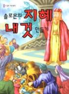 솔로몬의 지혜 내것 만들기 - 느낌표 초등명작 (종교/2)