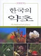 (최상급)한방민약 한국의 약초 (1054-1)
