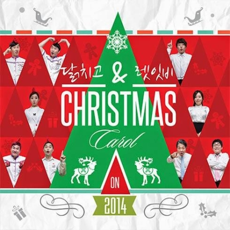 개그콘서트 - 닭치고 크리스마스 (디지털 싱글)