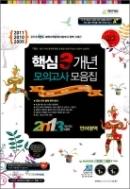 2013 학년도 대비 언어 영역 - 고3 핵심 3개년 수능기출.모의고사 모음집 (8절)
