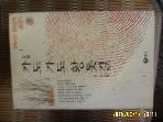 예가 / 소설 가도 가도 황톳길 (상) - 천형시인 한하운 일대기 / 김선 지음 -93.초판