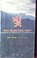 빛 (캐더린 맨스필드 단펀상 수상작)-1981년 초판발행