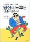당신의 노후는 건강하십니까 - 이 책은 대한민국에서 인생을 살고 있는 국민들이 어떻게 하면 행복한 노후생활을 할 수 있는가에 대해 기술하고 있다