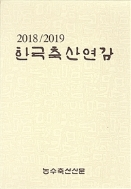 한국축산연감 2018-2019