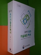 2015 국가 기술표준 백서