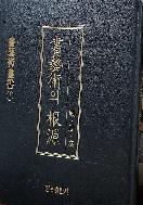 서예술의 근원 -殷,周,秦- 書藝術의 根源 - 書藝術 叢書 1 - 갑골문, 금문.......- -절판된 귀한책-아래사진참조-