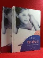 이스테틱1-이론편.김나영외-양장