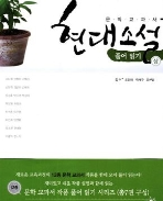 현대소설 풀어읽기 상 (2014,12종 문학 교과서 작품 풀어 읽기 시리즈)