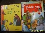 은하수미디어 외-2권/ 한 권으로 끝내는 한국 고전 베스트 / 만화로 보는 한국의 신화 1 -아래참조