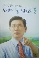 박종준이 열어가는 도전의 길, 섬김의 꿈