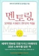 멘토링 - 오래된 지혜의 현대적 적용 / 마고 머레이 / 2005.03