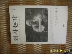 열림원 / 왜 사는가 1 / 무량 스님 수행기 -04년.초판. 꼭상세란참조