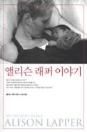 앨리슨 래퍼 이야기 (에세이/상품설명참조/2)