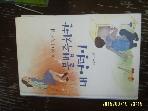 아이들판 / 불법주차한 내 엉덩이 / 박선미 동시집. 김은영 그림 -10년.초판