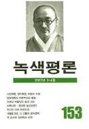 녹색평론 2017년 3-4월 통권 제153호