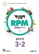 개념원리 RPM 알피엠 중학 수학 3-2 (2021년용) ★선생님용★ #