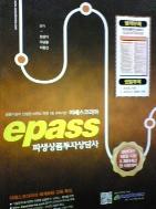 2013~2014 이패스 파생상품투자상담사      (장성기 외/부록없음/하단참조/ab)