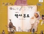 (상급) 2017년형 8차 고등학교 역사부도 교과서 (천재 이우태) (신515-3)