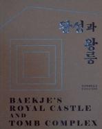 한성백제박물관 발굴성과전 왕성과 왕릉