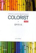 컬러리스트. COLORIST. 이론편-한국색체협회.2003