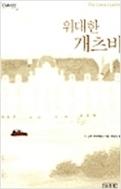 위대한 개츠비 (양장) / 스콧 피츠제럴드 / 2004.07