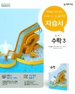 천재 자습서 중학교 수학 3 이준열외 (2015개정 교육과정)