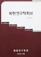 북한연구학회보 제13권 1호 (2009년 여름)