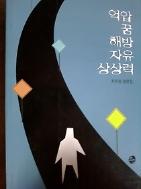 억압 꿈 해방 자유 상상력 /(최휘웅 평론집)