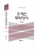 2018년 대비 오세진 무역영어 객관식