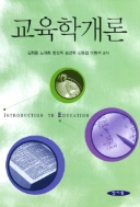 교육학개론 (인문/큰책/양장본/상품설명참조/2)
