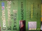 예문사 / C E D AutoCAD 활용서 KS규격에 따른 / 다솔기계설계교육연구소 권신혁 -꼭 아래참조