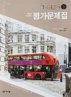 다락원 고등학교 영어 1 평가문제집 김길중 15개정