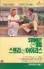 [VHS비디오] 스탠리와 아이리스 (Stanley & Iris) [제인폰다&로버트드니로]