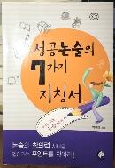 성공논술의 7가지 지침서 / 박찬희 / 2007.12