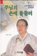 주님의 손에 붙들려 - 김완수 전도사 신앙간증 1판 1쇄