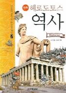 만화 헤로도토스 역사 (서울대 선정 인문고전 50선 2)