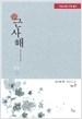 근사해 1.2/김애정
