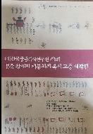 (사)한국궁중복식연구원 제9회 경종왕세자 책봉의례 복식 고증 제작전