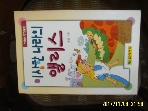 상서각 / 이상한 나라의 앨리스 / 캐럴 지음. 정돈영 옮김 -97년.초판
