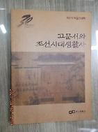 고문서와 조선시대 생활사 /(제8기 박물관대학/부산박물관/하단참조)