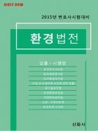 2015대비 환경법전 -신화사 #