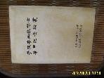 우해 이병선 박사 간행위원회 / 우해이병선박사 화갑기념논총 -87년.초판