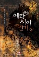 에라시아 전기 1-5완결 ☆북앤스토리☆