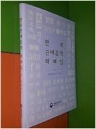 한국 근대문학 해제집 3 - 문학잡지 (1927-1943)