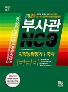 남, 여 부사관 NCO 지적능력평가 국사 (신경향 출제에 맞춘 남, 여 부사관선발시험대비,2020)