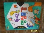 문공사 / 저학년 뚝딱 명심보감 / 글. 그림 김병수 -99년.초판. 아래참조