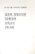 19년 6월 노무사2차 김유미 경영조직론 3순환강의 모의고사 1회~6회