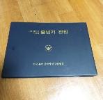 그림풀이와지도법 줄넘기 전집  /1995년발행초판본/아주큰책/실사진첨부/층2-1
