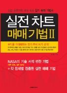 실전 차트 매매 기법 2 - 실전 승부사의 장기 투자 기법서 (경제/2)